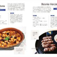 世界の郷土料理事典