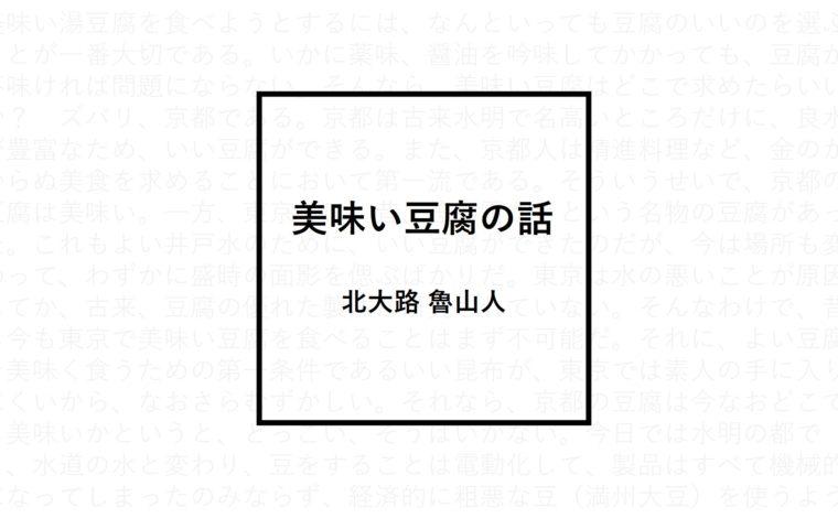 北大路魯山人:うまい豆腐の話